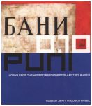 Ivan Puni (Jean Pougny) and photographs of the russian revolution. Catalogue d'exposition